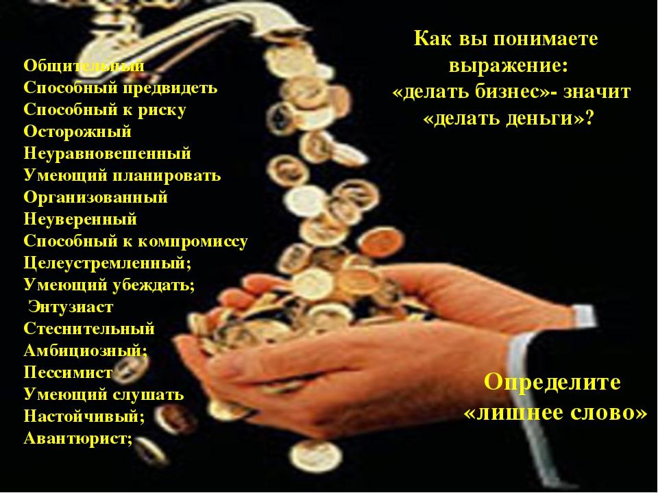 Как вы понимаете выражение: «делать бизнес»- значит «делать деньги»? Общитель...