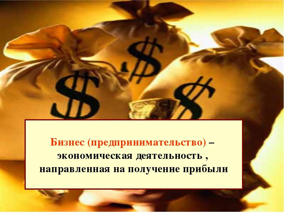 Бизнес (предпринимательство) – экономическая деятельность , направленная на...