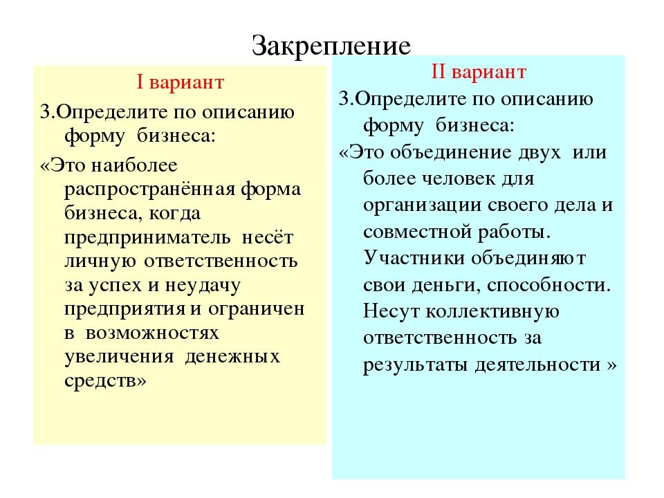 Закрепление I вариант 3.Определите по описанию форму бизнеса: «Это наиболее р...