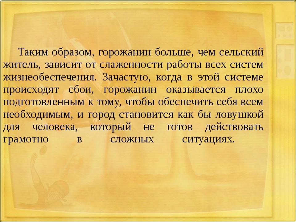 Таким образом, горожанин больше, чем сельский житель, зависит от слаженности...