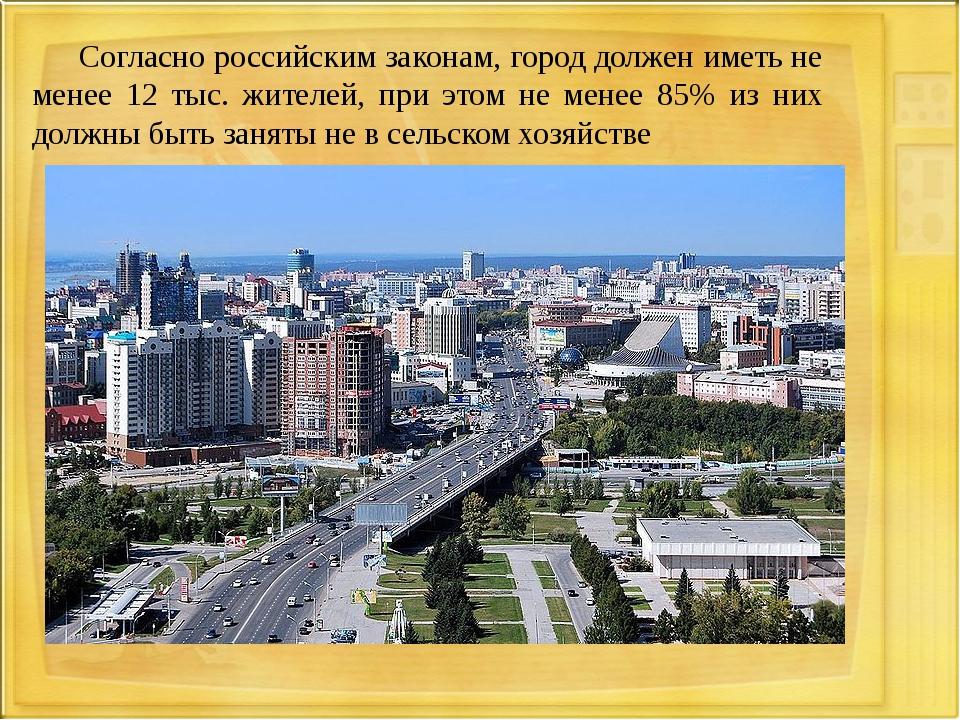 Согласно российским законам, город должен иметь не менее 12 тыс. жителей, пр...