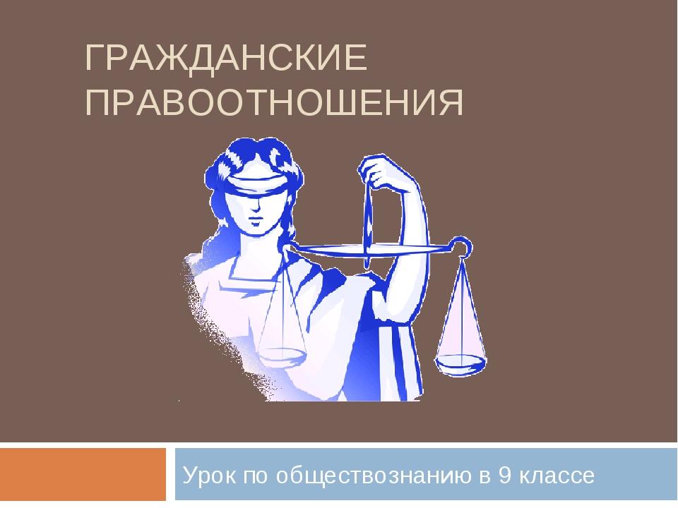 гражданское правоотношение картинки для презентации пока остальные соревнуются