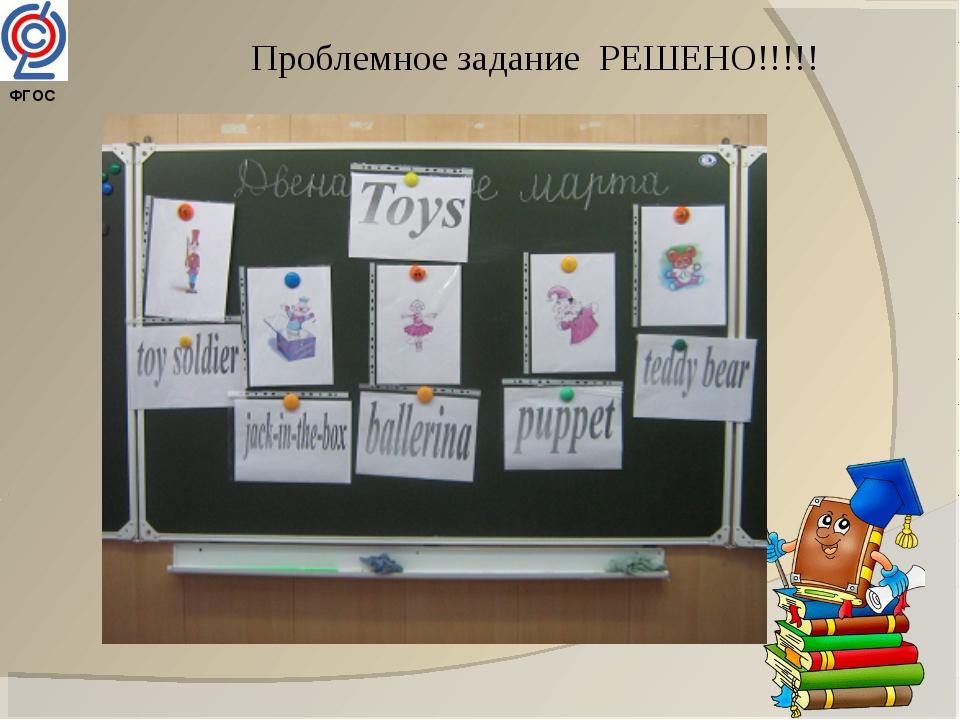 ФГОС Проблемное задание РЕШЕНО!!!!!
