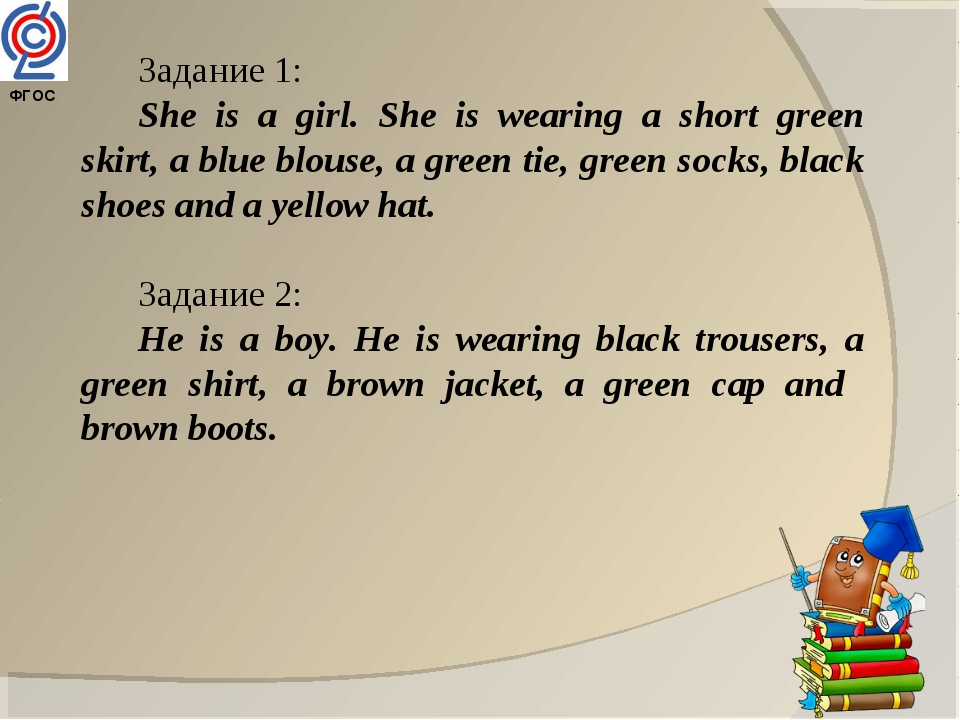 ФГОС Задание 1: She is a girl. She is wearing a short green skirt, a blue bl...