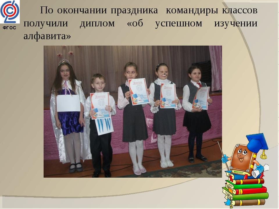 ФГОС По окончании праздника командиры классов получили диплом «об успешном и...