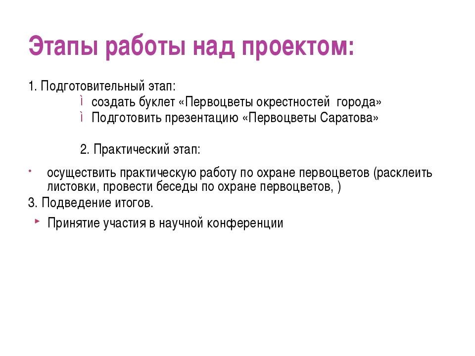 1. Подготовительный этап: создать буклет «Первоцветы окрестностей города» Под...