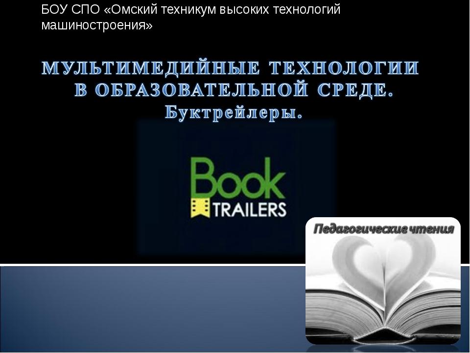 БОУ СПО «Омский техникум высоких технологий машиностроения»
