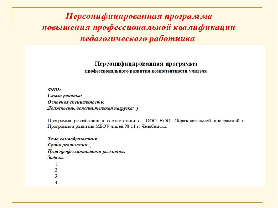 Персонифицированная программа повышения профессиональной квалификации педагог...