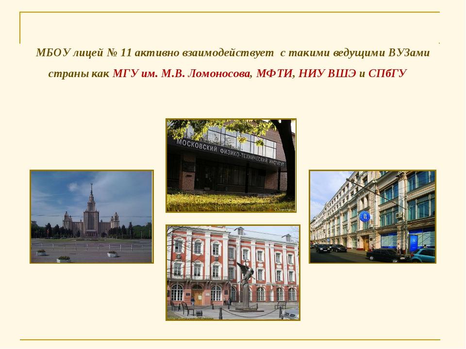 МБОУ лицей № 11 активно взаимодействует с такими ведущими ВУЗами страны как М...