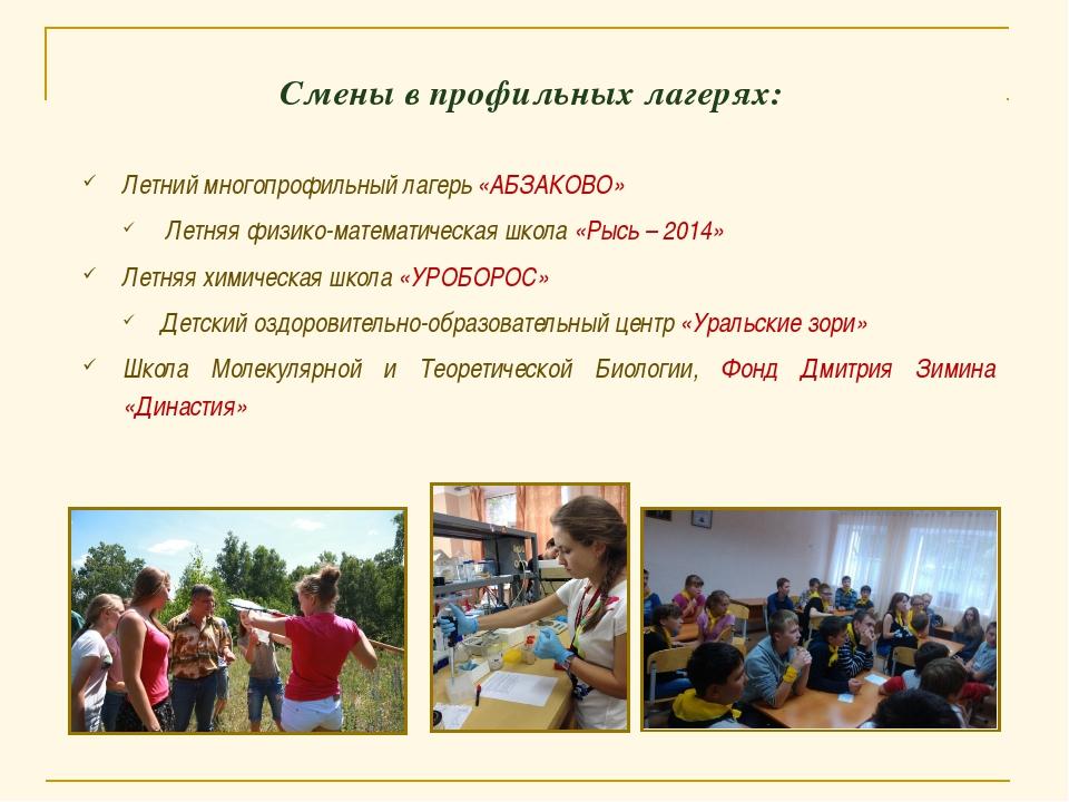 Смены в профильных лагерях: Летний многопрофильный лагерь «АБЗАКОВО» Летняя ф...