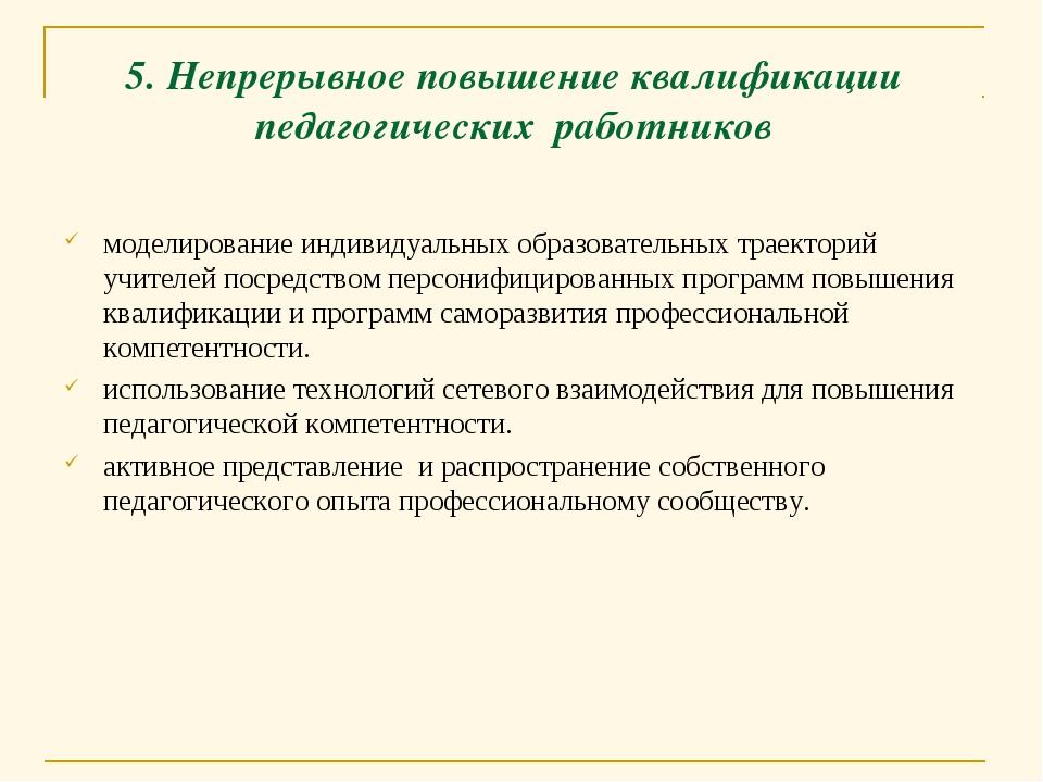 5. Непрерывное повышение квалификации педагогических работников моделирование...