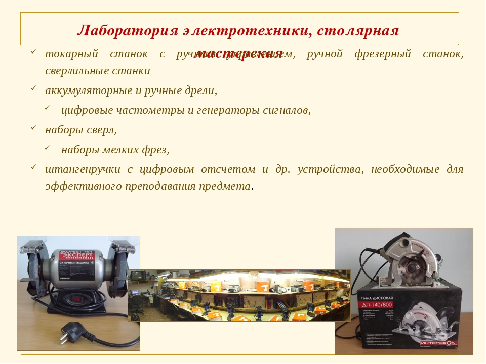Лаборатория электротехники, столярная мастерская токарный станок с ручным упр...