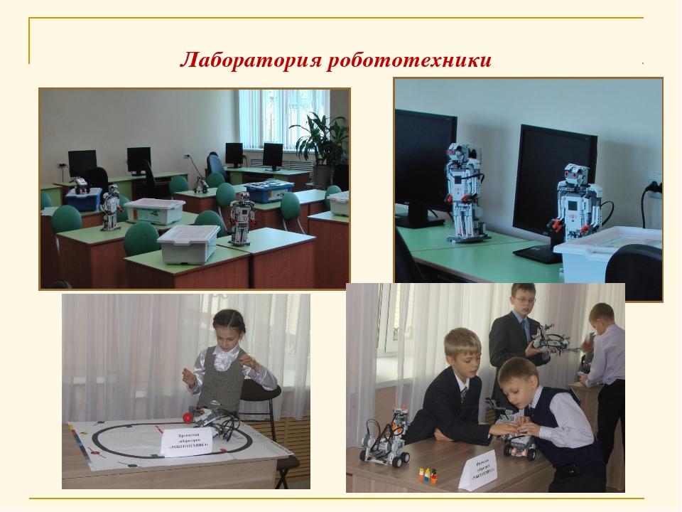 Лаборатория робототехники
