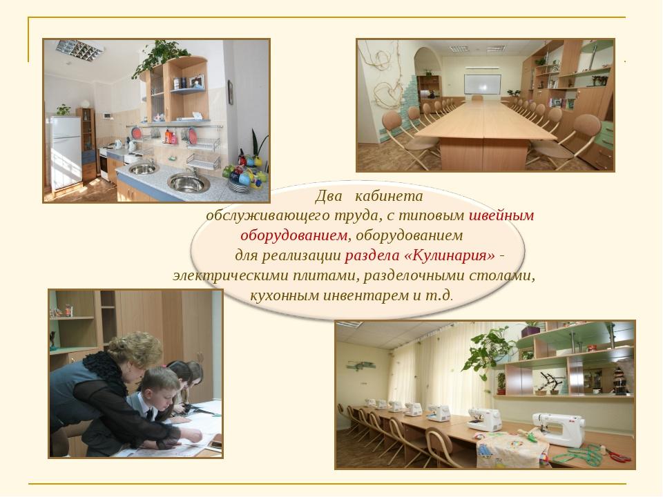 Два кабинета обслуживающего труда, с типовым швейным оборудованием, оборудов...