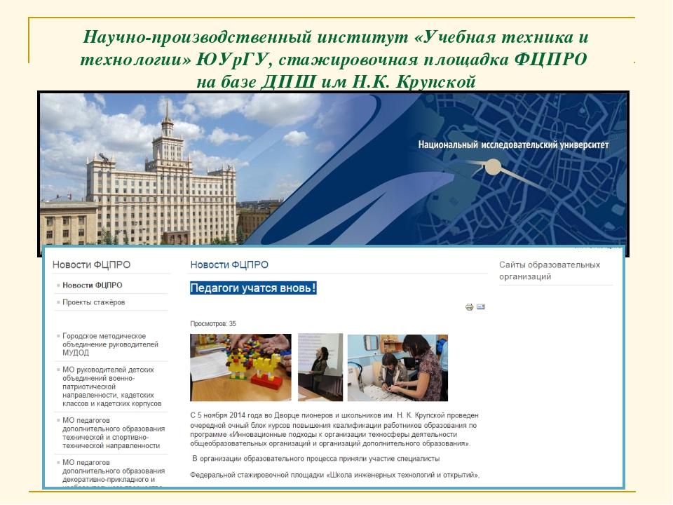 Научно-производственный институт «Учебная техника и технологии» ЮУрГУ, стажир...