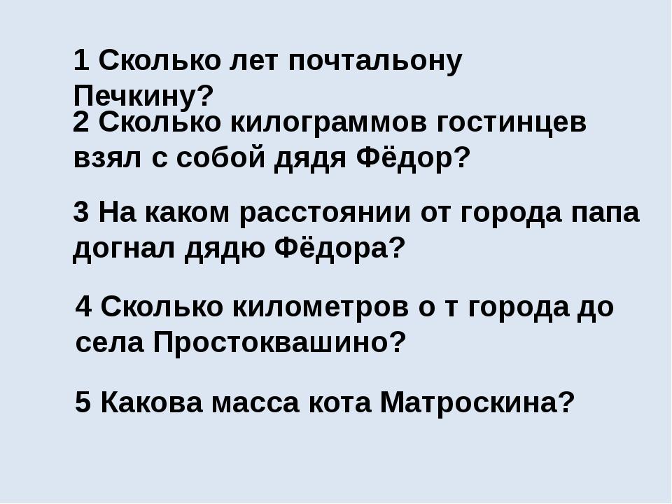 1 Сколько лет почтальону Печкину? 2 Сколько килограммов гостинцев взял с собо...
