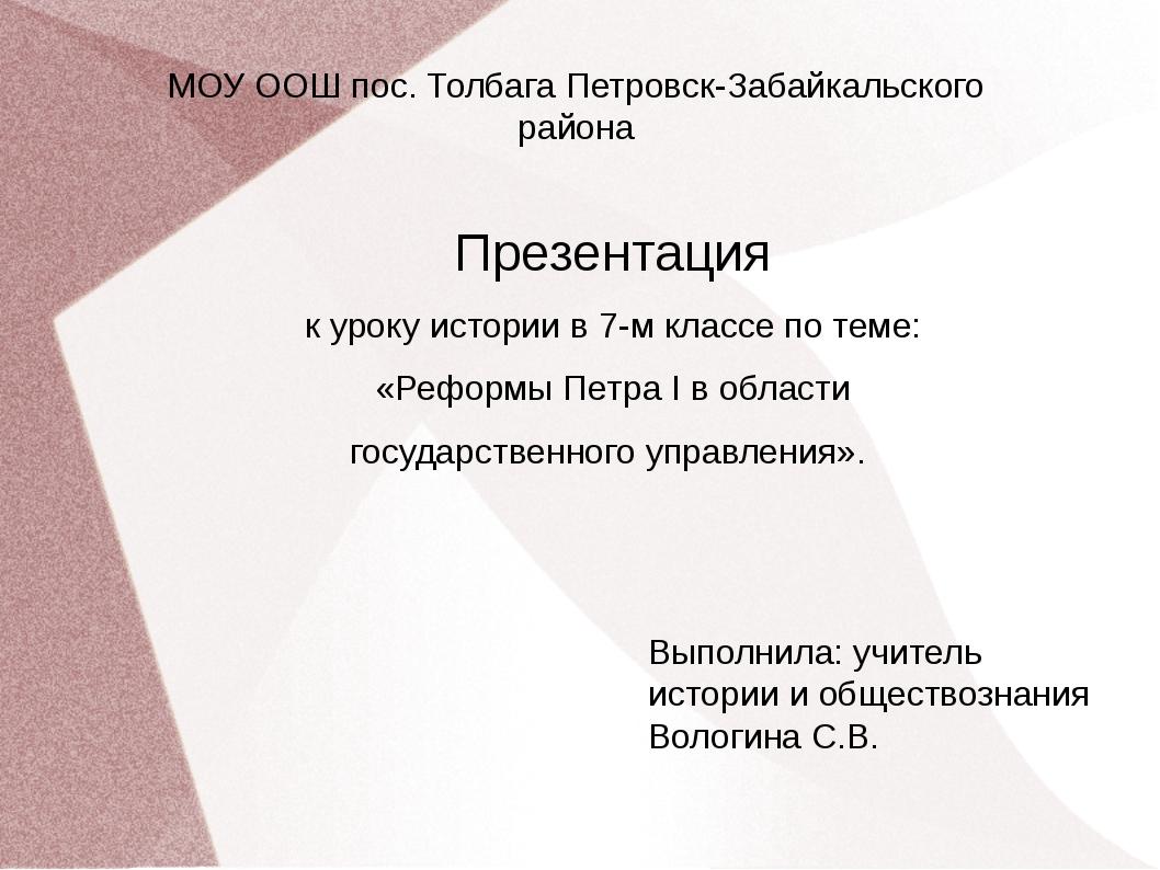 МОУ ООШ пос. Толбага Петровск-Забайкальского района Презентация к уроку исто...