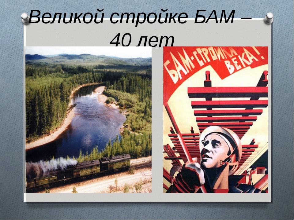 Великой стройке БАМ – 40 лет