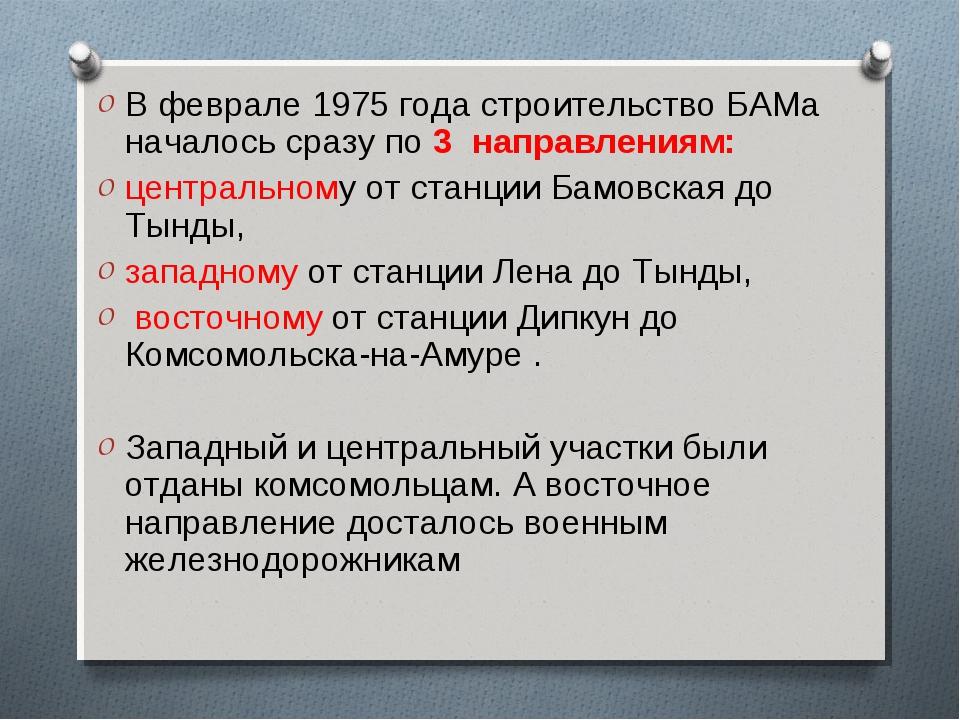 В феврале 1975 года строительство БАМа началось сразу по 3 направлениям: цент...