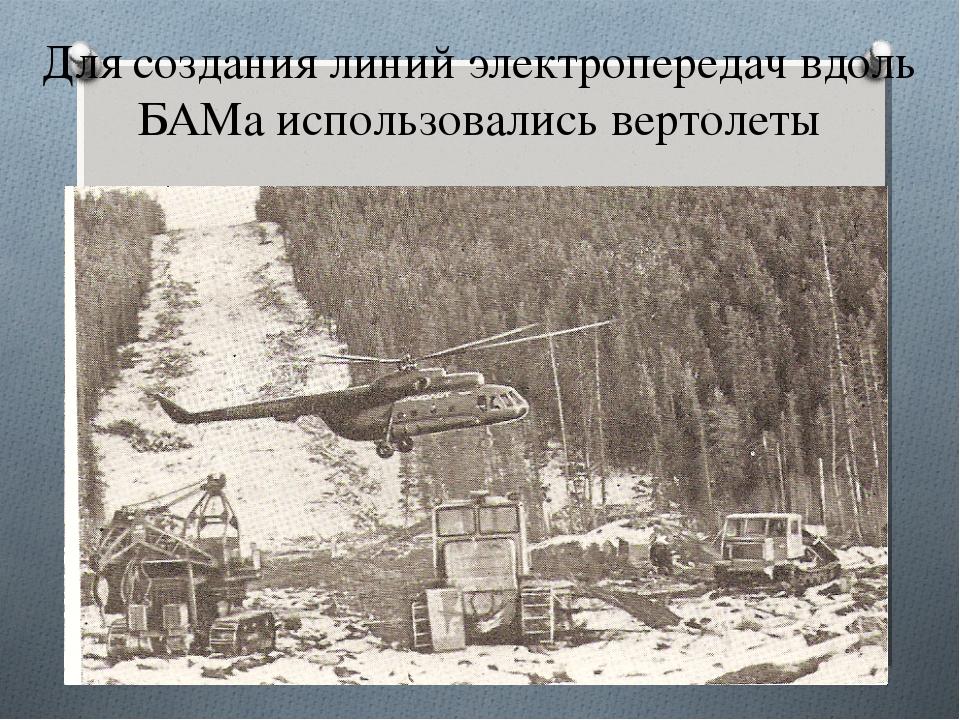 Для создания линий электропередач вдоль БАМа использовались вертолеты