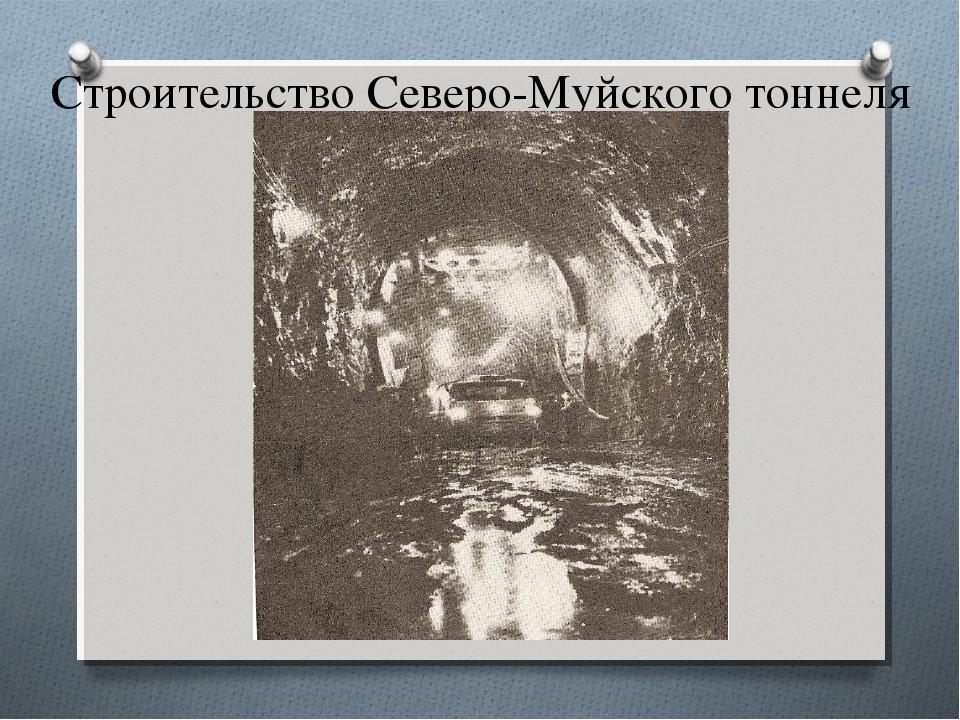 Строительство Северо-Муйского тоннеля