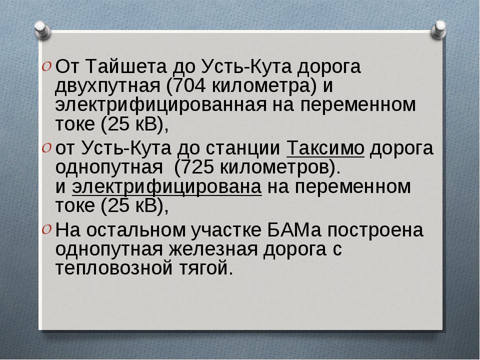 Oт Тайшетa до Усть-Кута дорога двухпутная (704 километра) и электрифицированн...