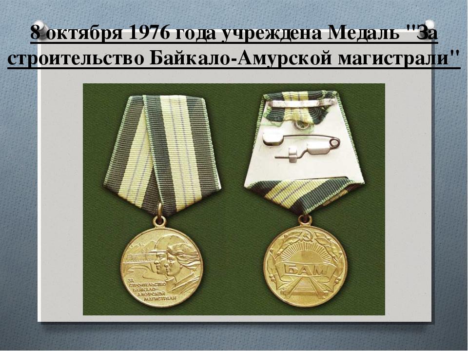 """8 октября 1976 года учреждена Медаль """"За строительство Байкало-Амурской маги..."""