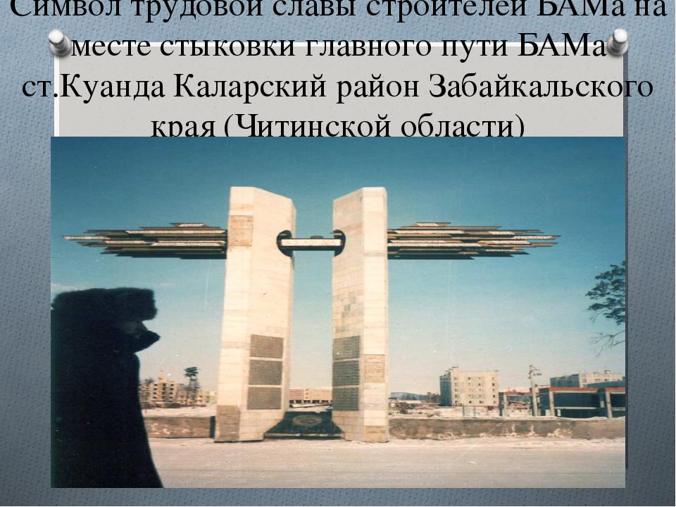 Символ трудовой славы строителей БАМа на месте стыковки главного пути БАМа ст...