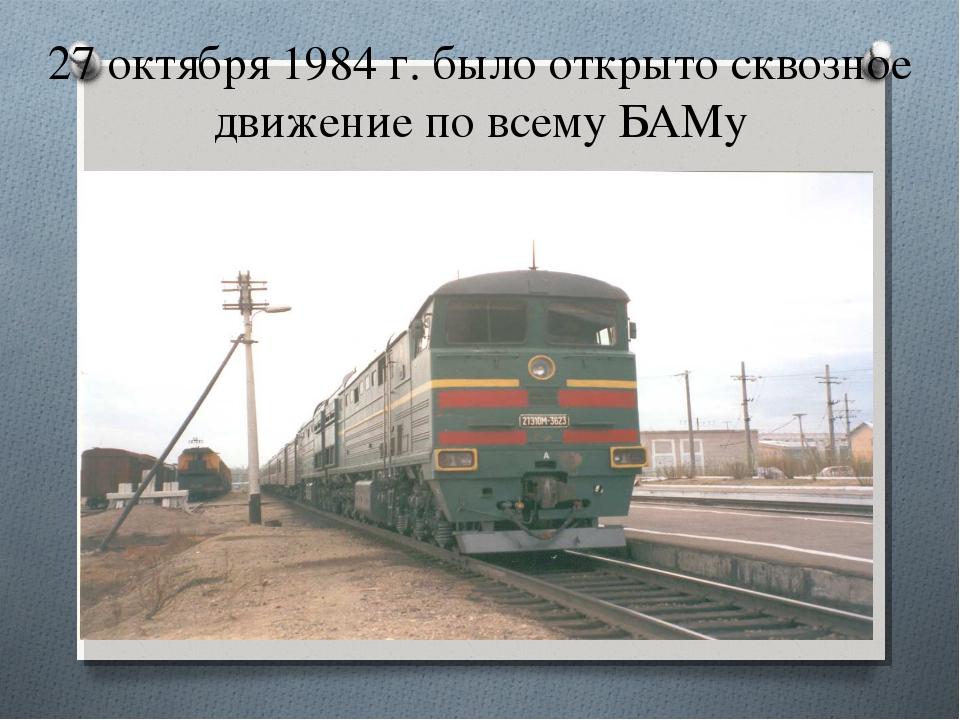 27 октября 1984 г. было открыто сквозное движение по всему БАМу