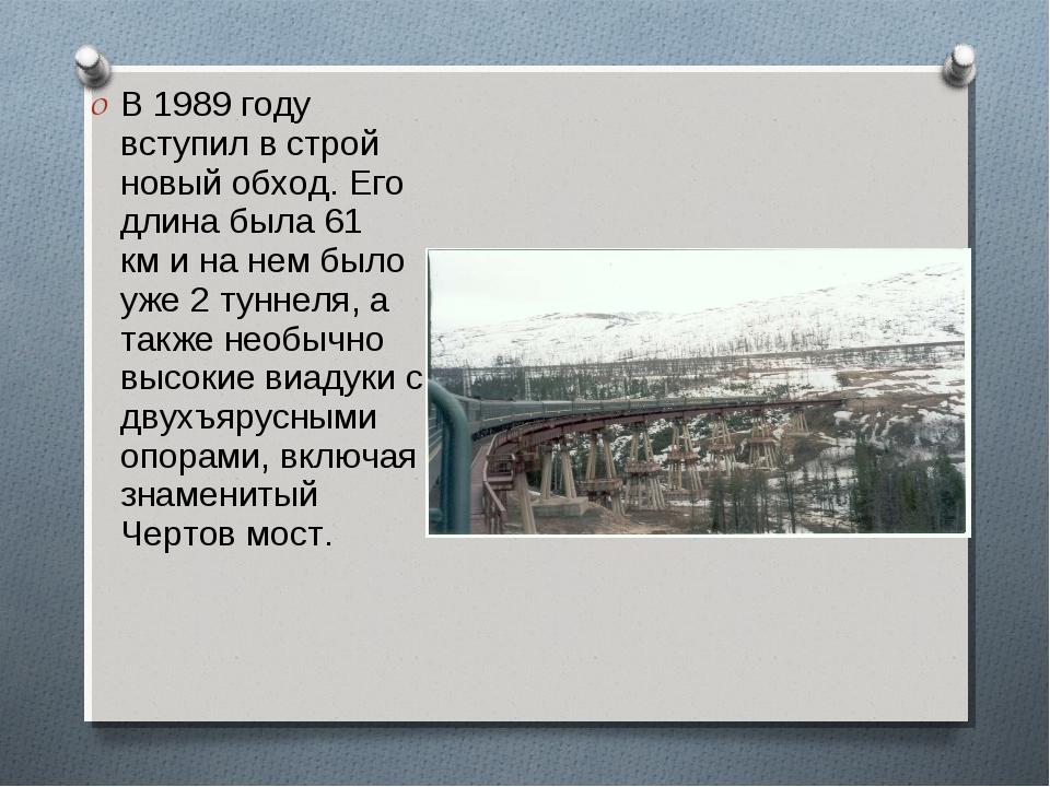 В 1989 году вступил в строй новый обход. Его длина была61 кми на нем было у...