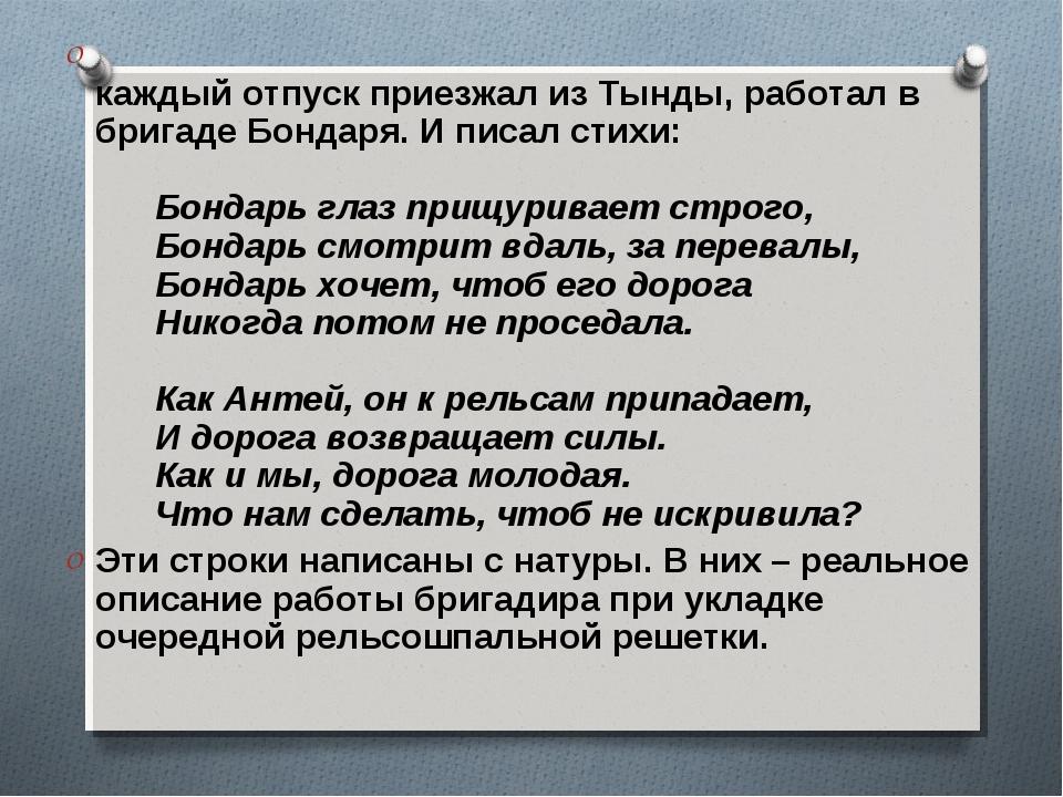 Известный бамовский поэт Владимир Гузи́й каждый отпуск приезжал из Тынды, раб...