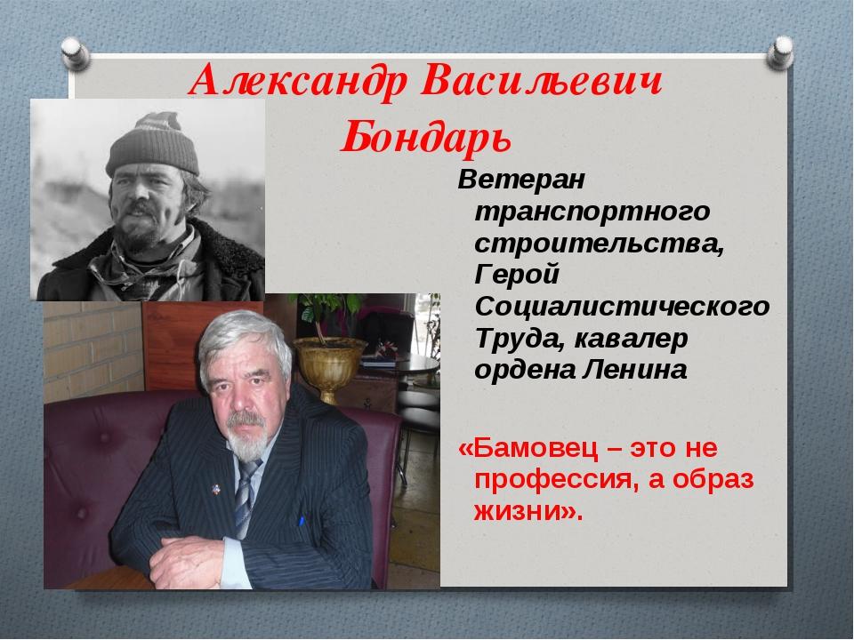 Александр Васильевич Бондарь Ветеран транспортного строительства, Герой Социа...