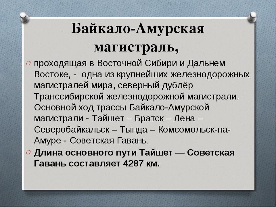 Байкало-Амурская магистраль, проходящая в Восточной Сибири и Дальнем Востоке,...