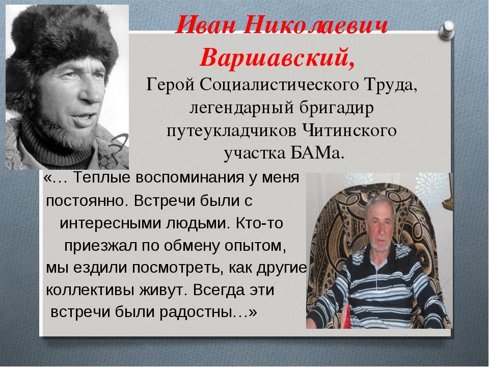 Иван Николаевич Варшавский, Герой Социалистического Труда, легендарный брига...