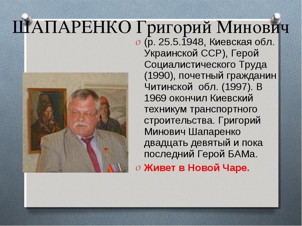 ШАПАРЕНКОГригорий Минович (р. 25.5.1948, Киевская обл. Украинской ССР), Геро...
