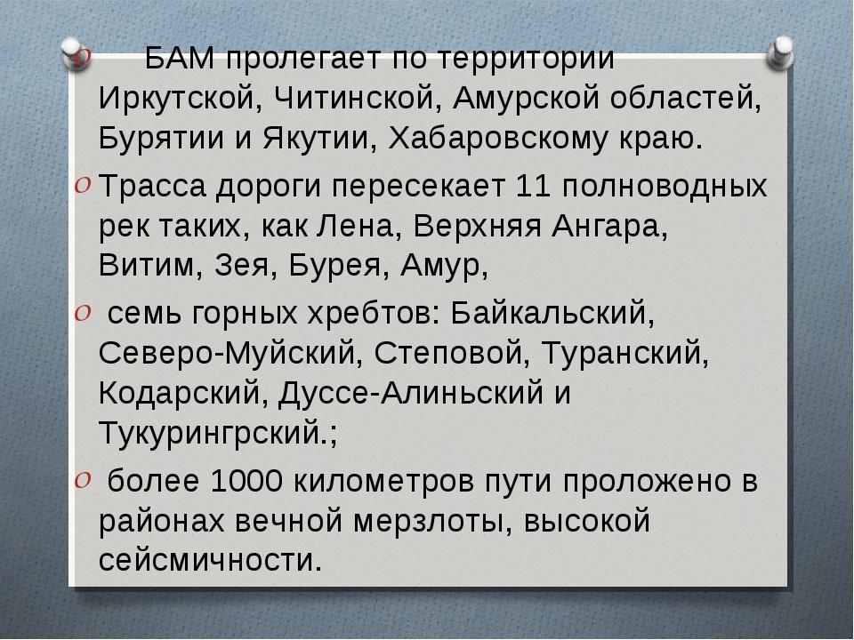БАМ пролегает по территории Иркутской, Читинской, Амурской областей, Бурятии...