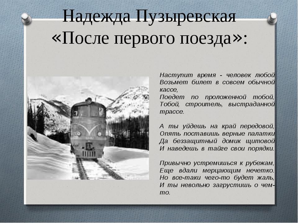 Надежда Пузыревская «После первого поезда»:  Наступит время - человек любой...