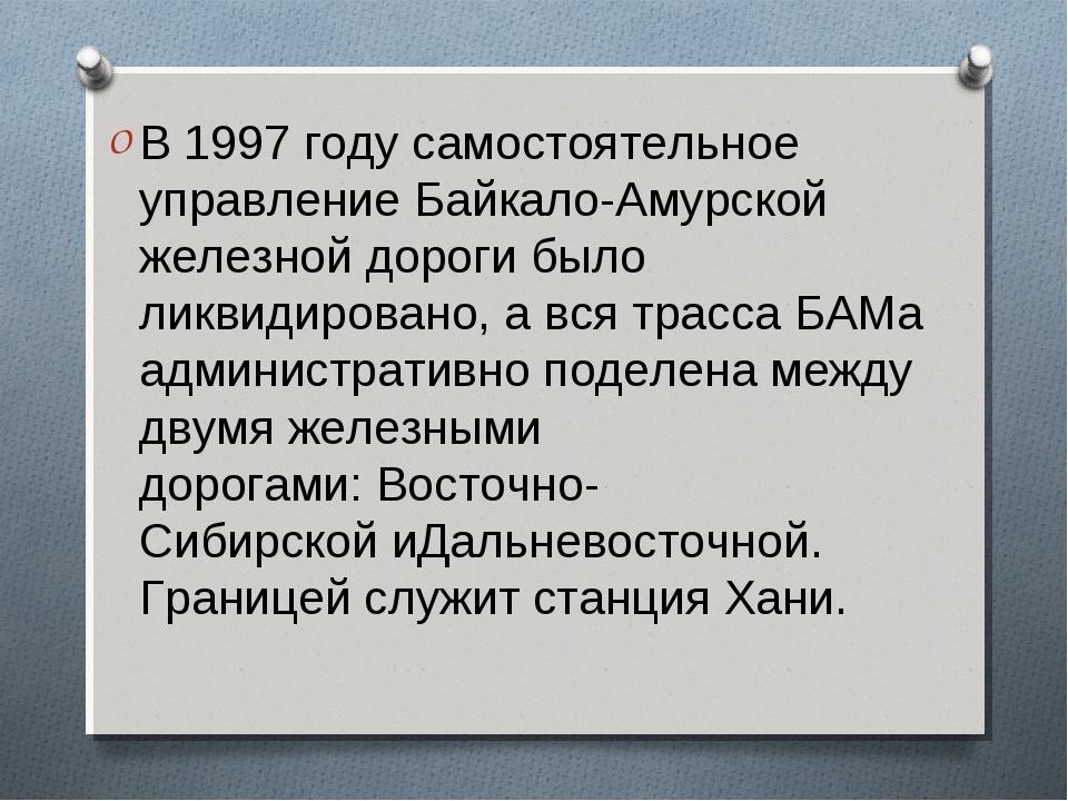В 1997 году самостоятельное управление Байкало-Амурской железной дороги было...