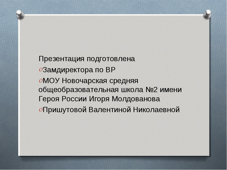 Презентация подготовлена Замдиректора по ВР МОУ Новочарская средняя общеобраз...