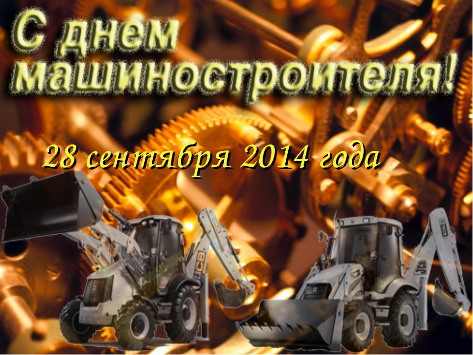 28 сентября 2014 года День машиностроения 28 сентября 2014 года
