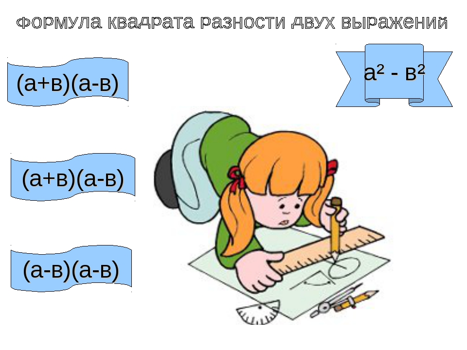а² - в² (а+в)(а-в) (а+в)(а-в) (а-в)(а-в)
