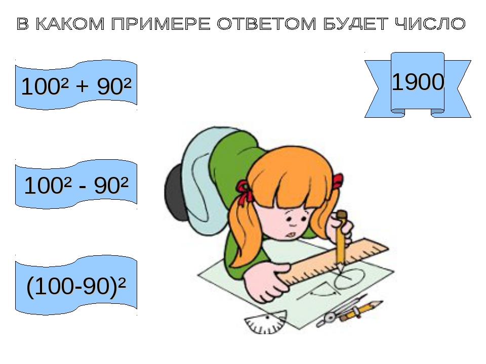 100² + 90² 100² - 90² (100-90)² 1900