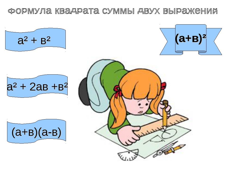 (а+в)² а² + в² а² + 2ав +в² (а+в)(а-в)