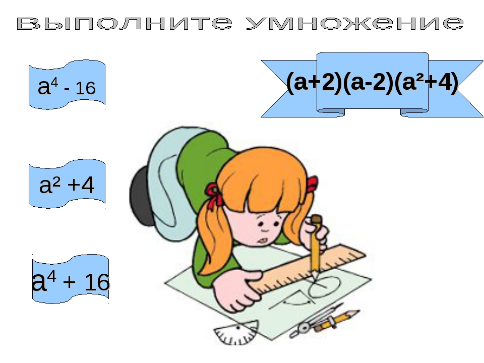 (а+2)(а-2)(а²+4) а4 - 16 а² +4 а4 + 16