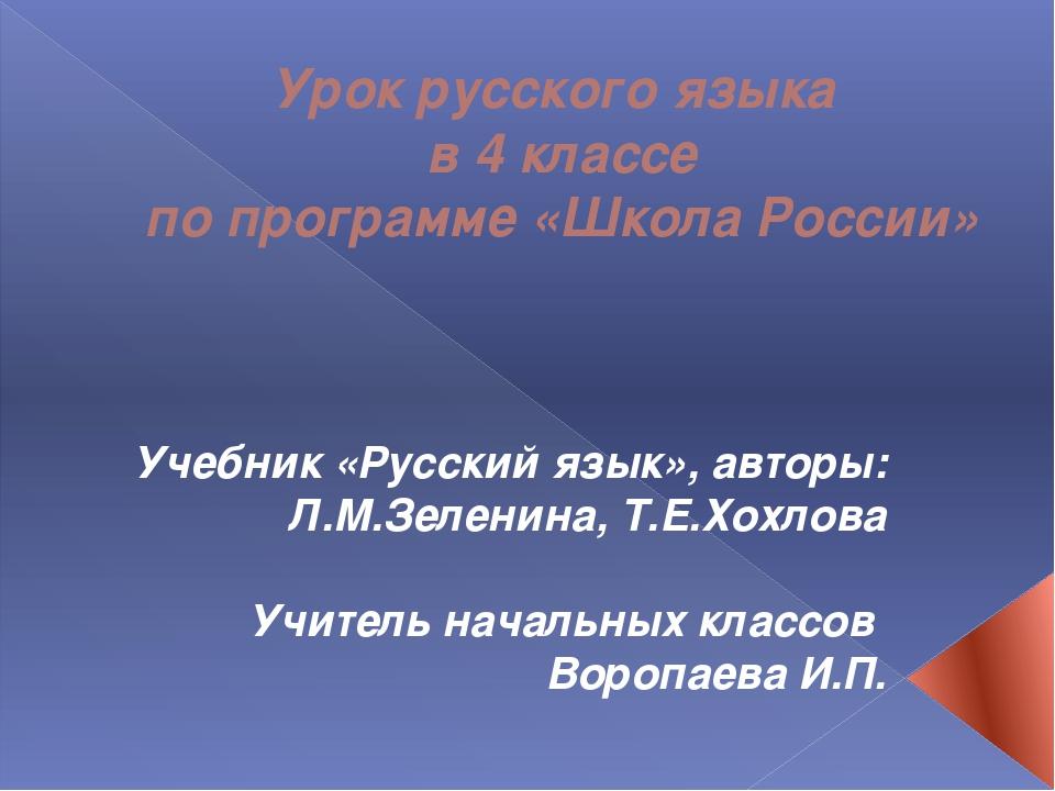 Урок русского языка в 4 классе по программе «Школа России» Учебник «Русский я...