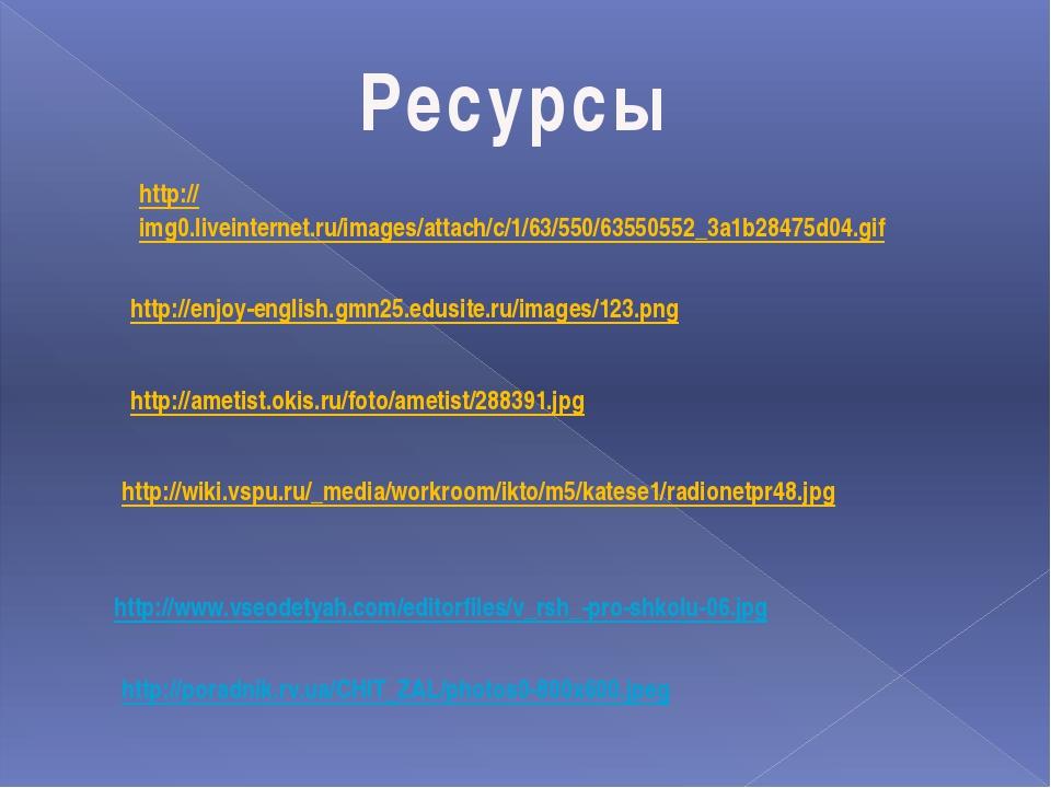 http://img0.liveinternet.ru/images/attach/c/1/63/550/63550552_3a1b28475d04.gi...