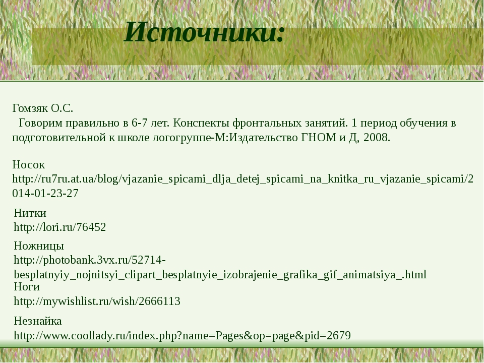 Источники: Носок http://ru7ru.at.ua/blog/vjazanie_spicami_dlja_detej_spicami...