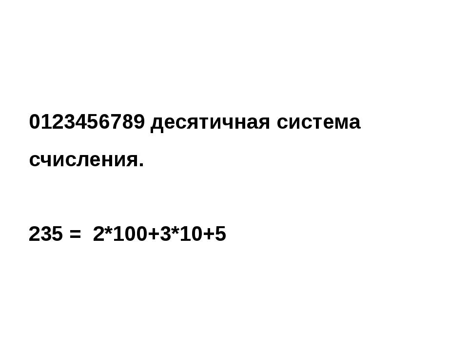0123456789 десятичная система счисления. = 2*100+3*10+5