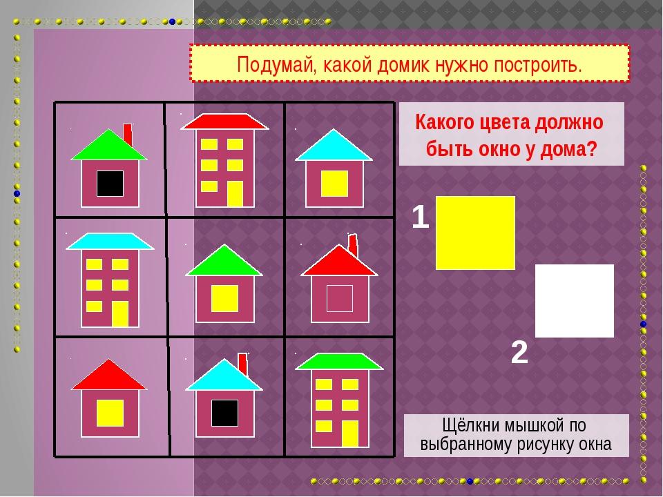 Какого цвета должно быть окно у дома? Щёлкни мышкой по выбранному рисунку ок...