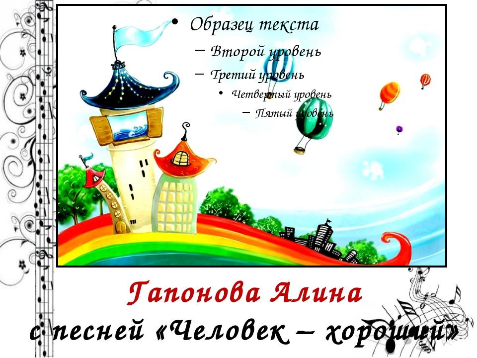 Гапонова Алина с песней «Человек – хороший»